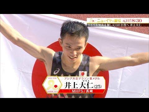 Asian Games Gold Medalist Inoue to Run Boston Marathon