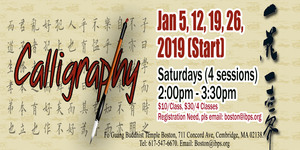 2019 Calligraphy Class